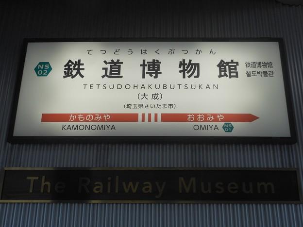 NS02 鉄道博物館 Tetsudō-Hakubutsukan