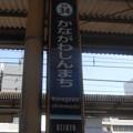 Photos: KK34 神奈川新町 Kanagawa-Shimmachi