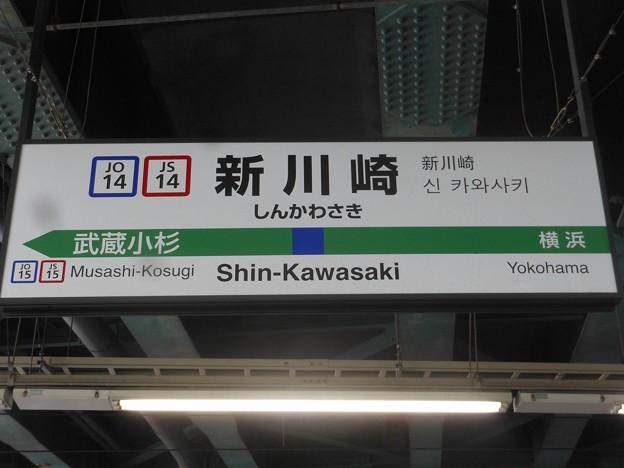 JO14/JS14 新川崎 Shin-Kawasaki