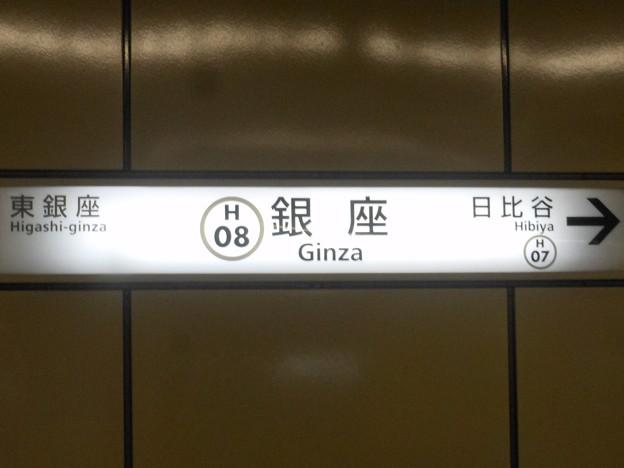 H08 銀座 Ginza