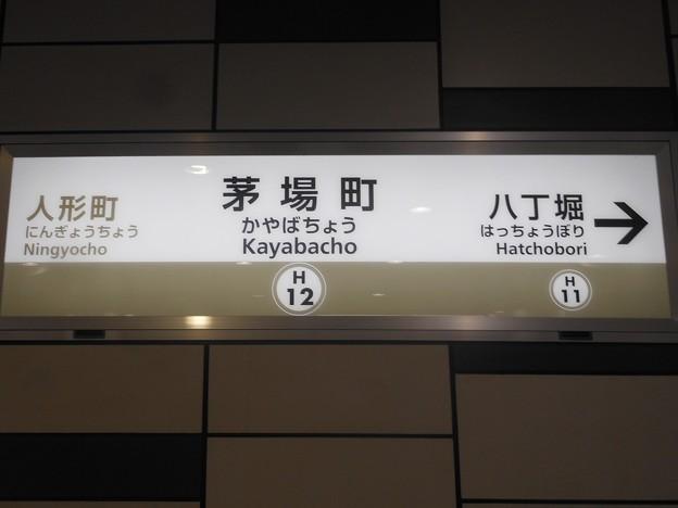 H12 茅場町 Kayabachō