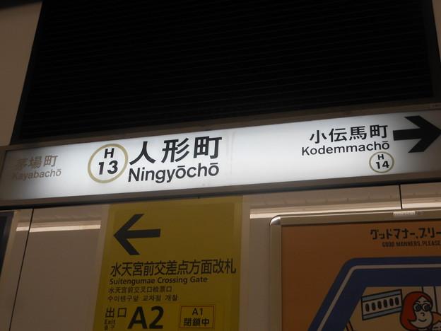 H13 人形町 Ningyōchō