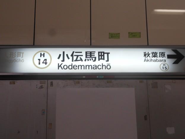 H14 小伝馬町 Kodemmachō