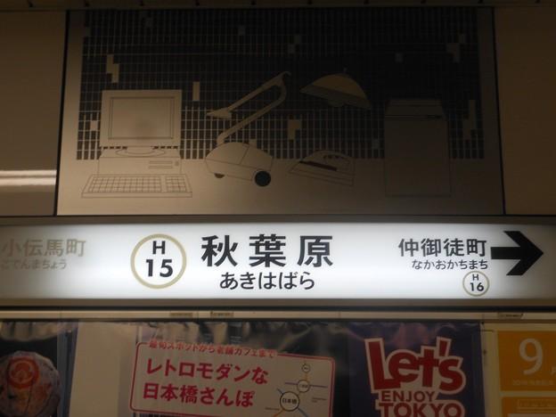 H15 秋葉原 Akihabara