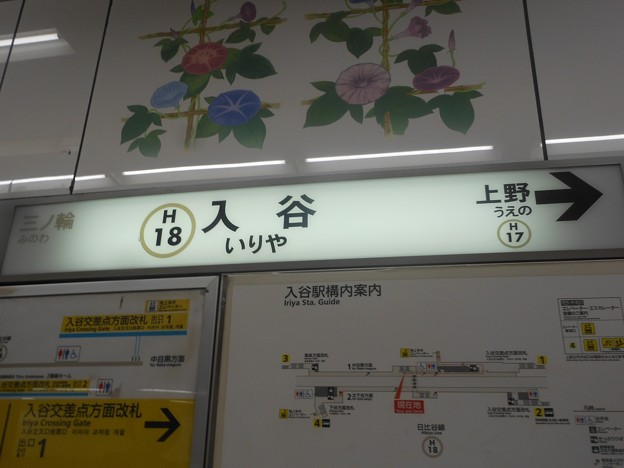 H18 入谷 Iriya