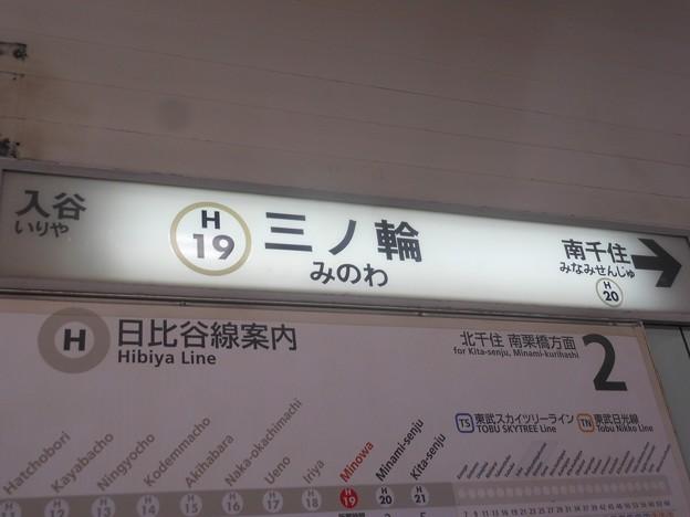 H19 三ノ輪 Minowa