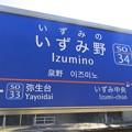 SO34 いずみ野 Izumino