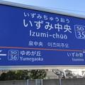SO35 いずみ中央 Izumi-Chūō