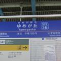 SO36 ゆめが丘 Yumegaoka