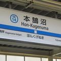 OE14 本鵠沼 Hon-Kugenuma