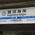 OE15 鵠沼海岸 Kugenuma-Kaigan