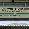 OE16 片瀬江ノ島 Katase-Enoshima