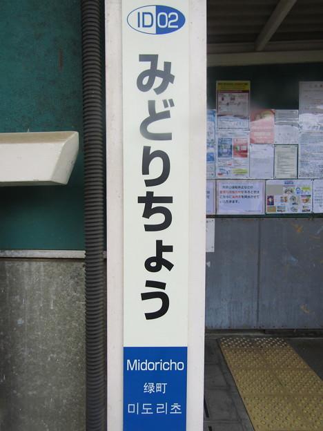 ID02 緑町 Midorichō