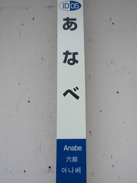 ID05 穴部 Anabe