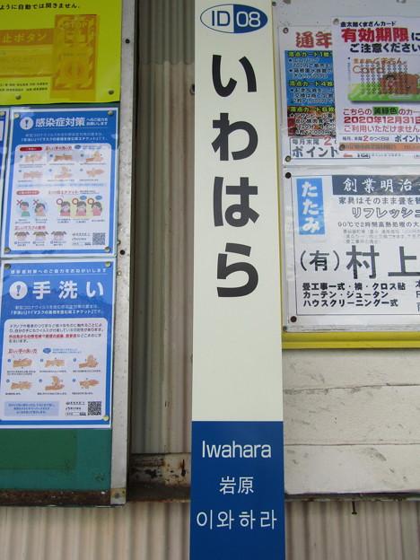 ID08 岩原 Iwahara