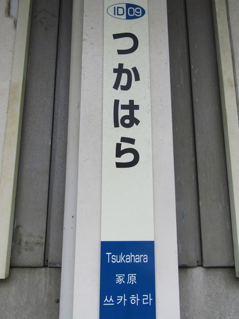 ID09 塚原 Tsukahara