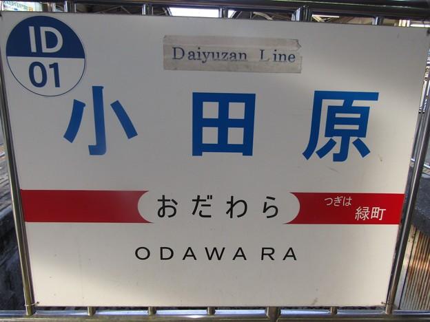 ID01 小田原 Odawara