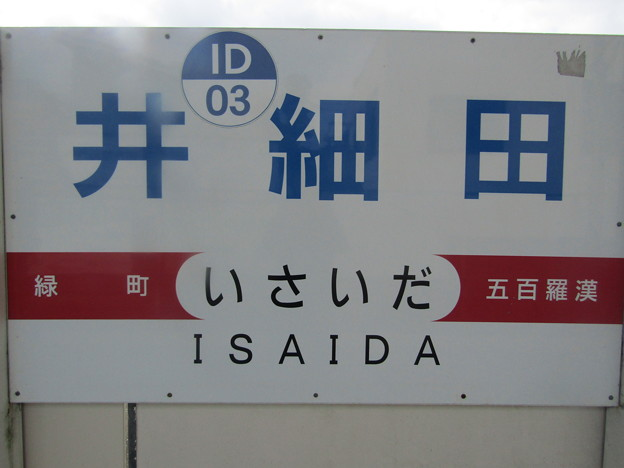 ID03 井細田 Isaida