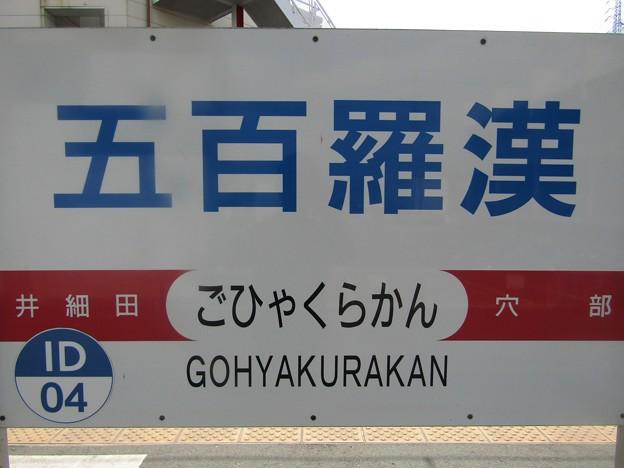 ID04 五百羅漢 Gohyakurakan