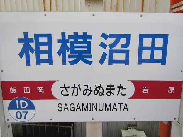ID07 相模沼田 Sagaminumata