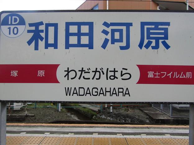 ID10 和田河原 Wadagahara