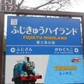 FJ17 富士急ハイランド Fujikyū-Highland