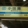 OH47 小田原 Odawara