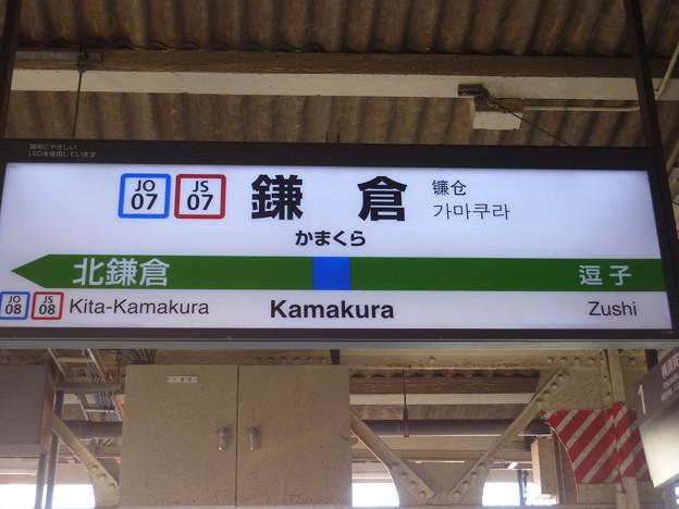JO07/JS07 鎌倉 Kamakura