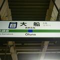 JO09 大船 Ōfuna
