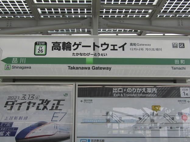JY26 高輪ゲートウェイ Takanawa Gateway