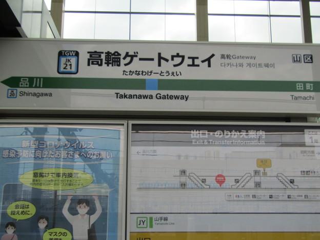 JK21 高輪ゲートウェイ Takanawa Gateway