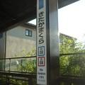 JO08/JS08 北鎌倉 Kita-Kamakura