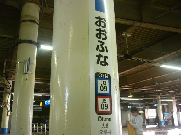 JO09/JS09 大船 Ōfuna