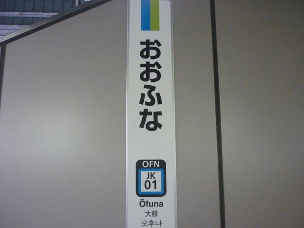 JK01 大船 Ōfuna