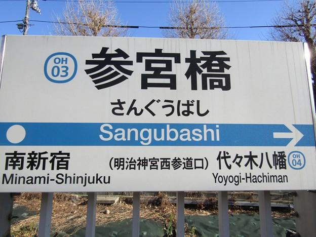 OH03 参宮橋 Sangūbashi