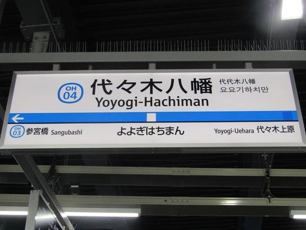 OH04 代々木八幡 Yoyogi-Hachiman
