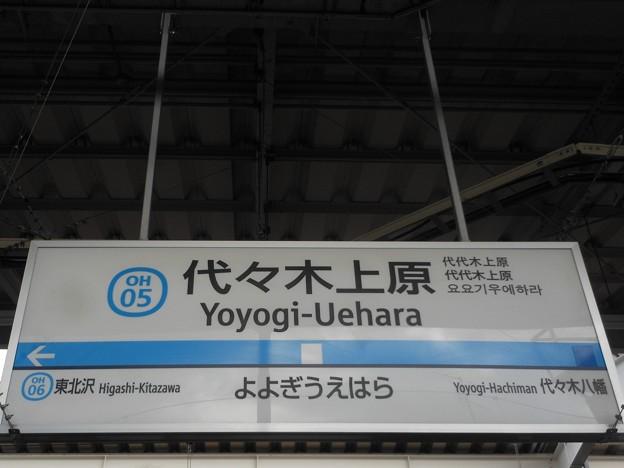 OH05 代々木上原 Yoyogi-Uehara