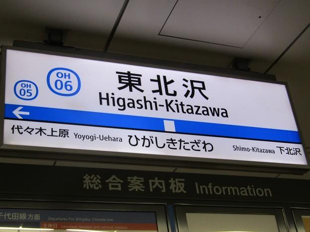 OH06 東北沢 Higashi-Kitazawa