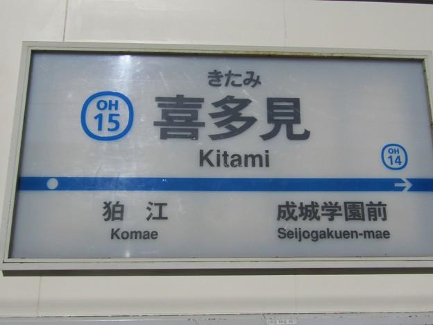 OH15 喜多見 Kitami