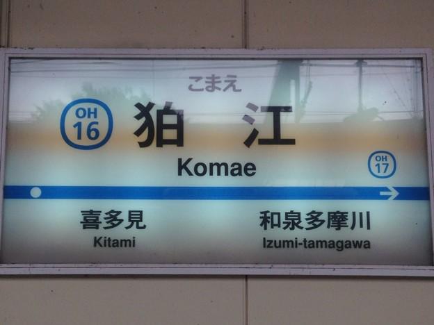 OH16 狛江 Komae
