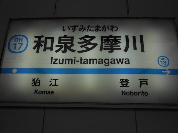 OH17 和泉多摩川 Izumi-Tamagawa