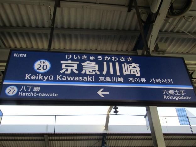 KK20 京急川崎 Keikyū Kawasaki