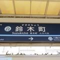 Photos: KK22 鈴木町 Suzukichō