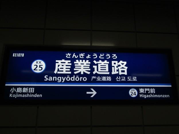 KK25 産業道路 Sangyōdōro