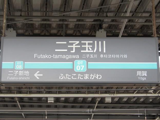DT07 二子玉川 Futako-Tamagawa