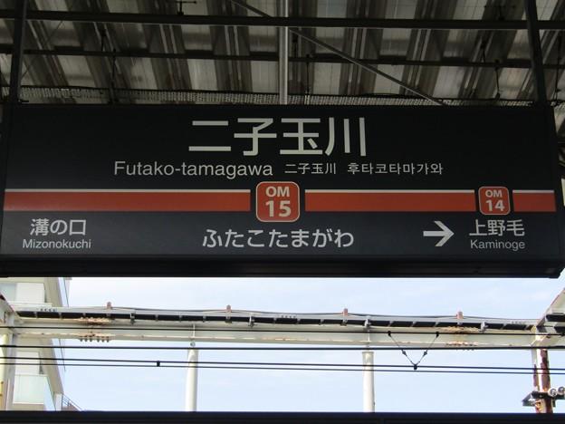 OM15 二子玉川 Futako-Tamagawa