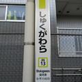JN13 宿河原 Shukugawara