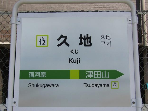 JN12 久地 Kuji