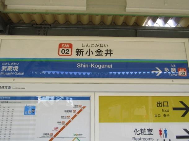 SW02 新小金井 Shin-Koganei