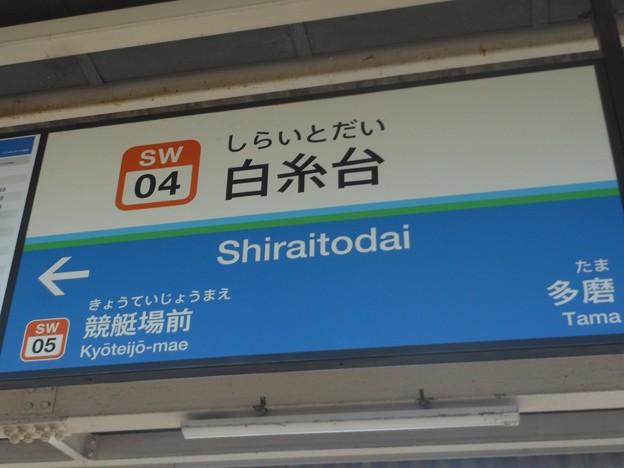 SW04 白糸台 Shiraitodai